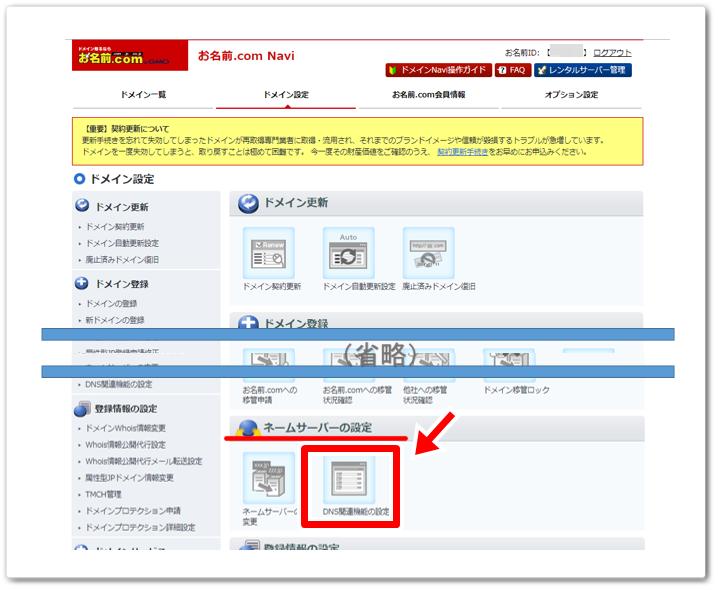 DNS関連機能の設定の入口