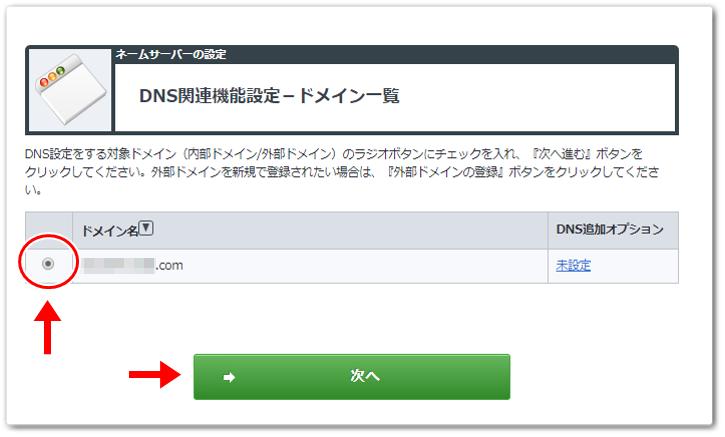 DNS関連機能の設定-ドメイン一覧の画面
