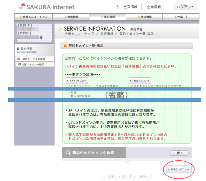 さくらサーバーの契約情報のページ