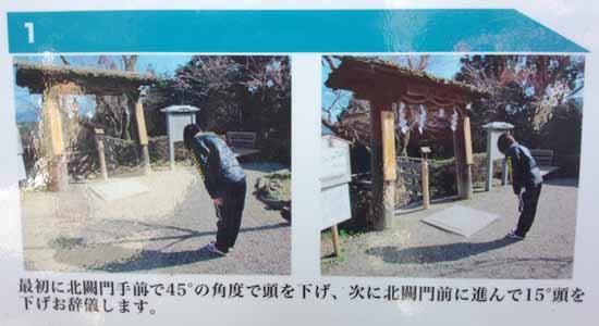 九字真法(作法1)最初に北闕門手前で45度の角度で頭を下げ、次に北闕門前に進んで15度頭を下げお辞儀します。