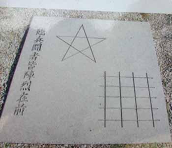 吉水神社の北闕門の足元の岩板