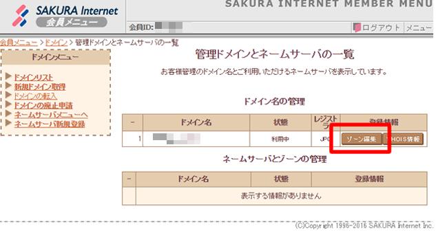 さくらサーバーのゾーン編集画面入口