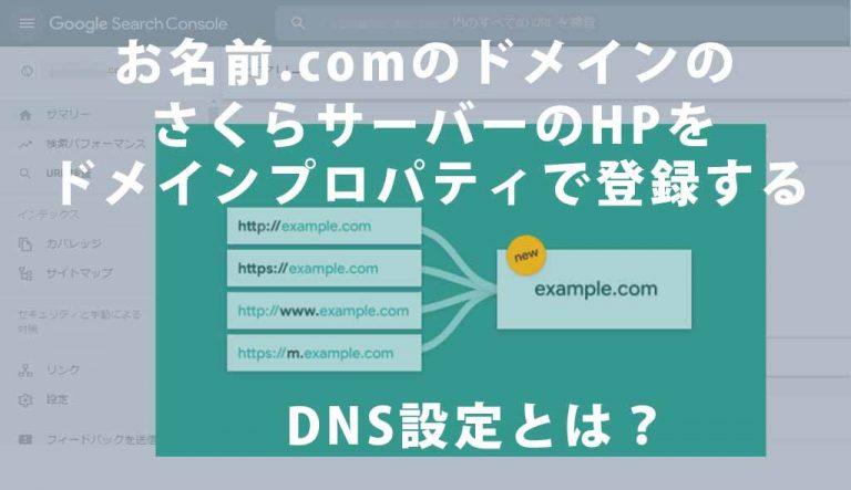 お名前.comのドメインのさくらサーバーのHPをドメインプロパティで登録するDNS設定とは?