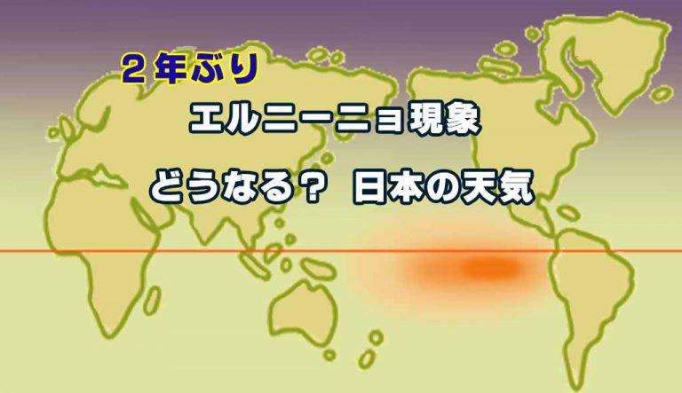 2年ぶり、エルニーニョ現象「どうなる?日本の天気」