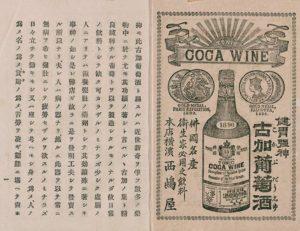 コカ・コーラ発売当初の広告