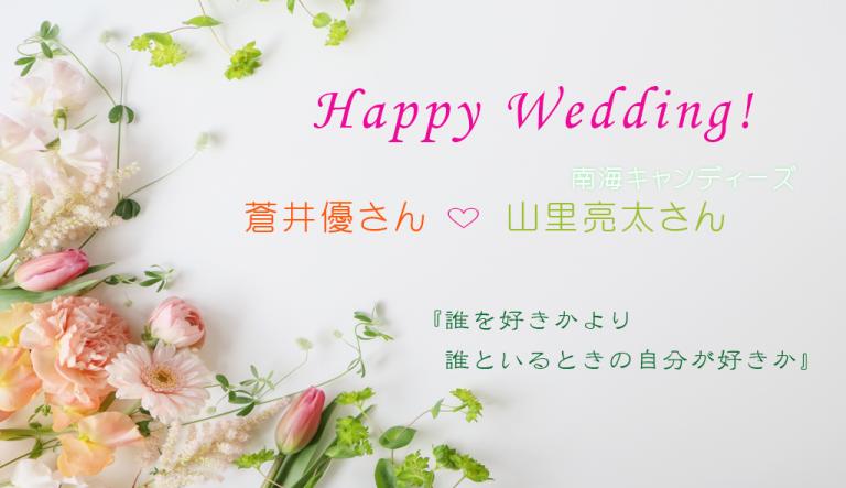 蒼井優さん、山ちゃん、結婚おめでとう!