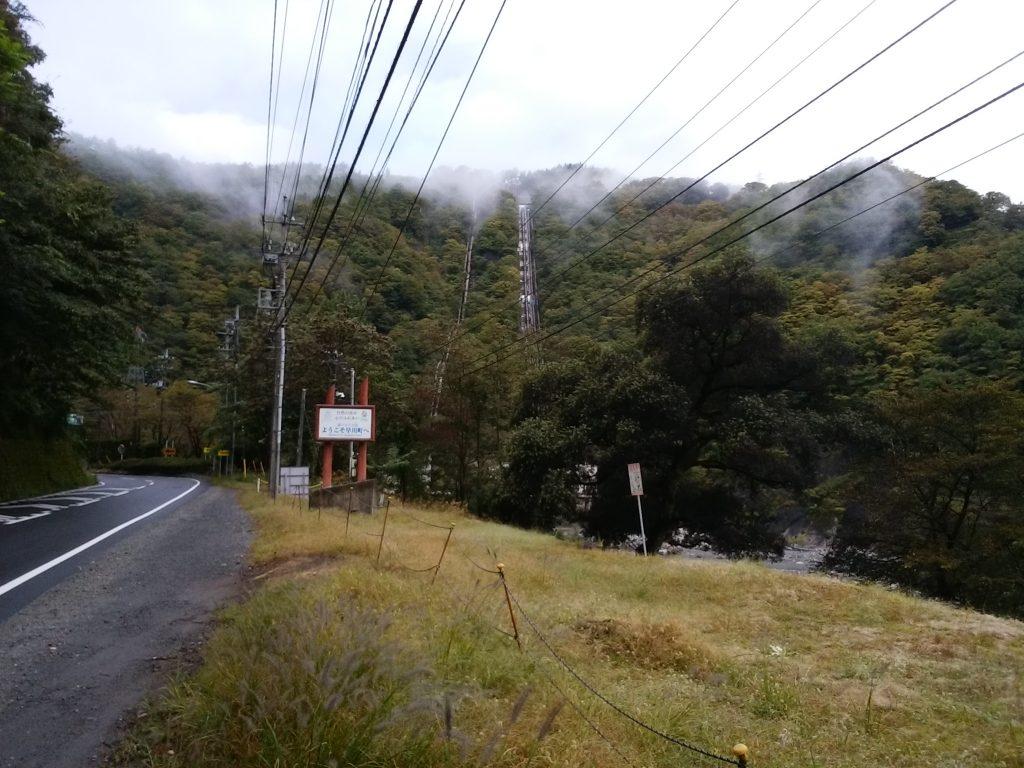 早川町入口の看板と風景