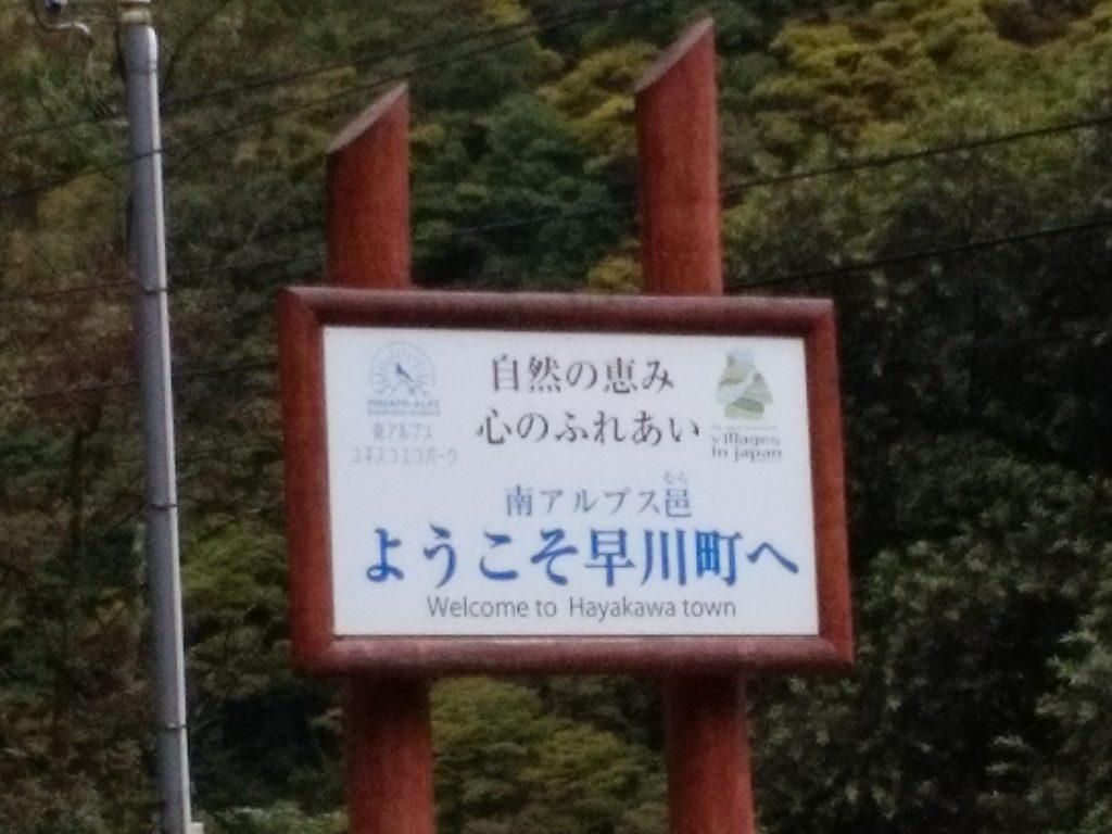 早川町入口の看板