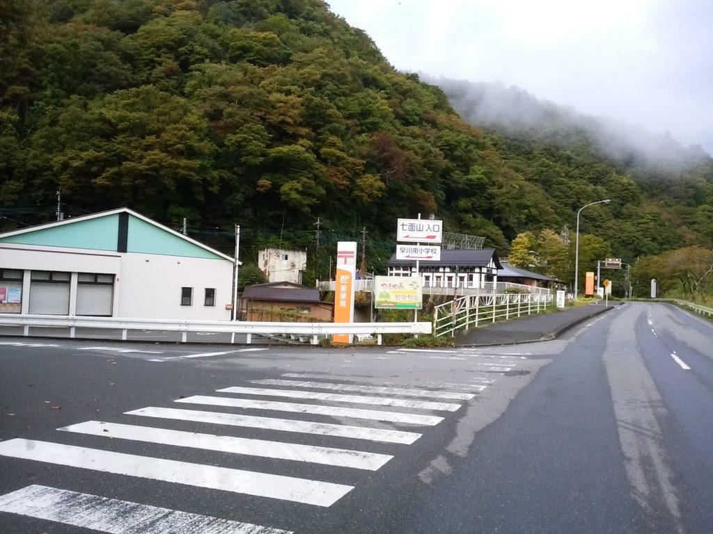 七面山入口の道しるべと郵便局の看板