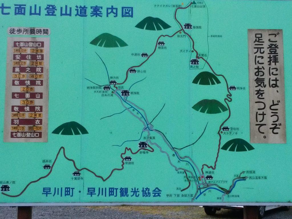 七面山登山道案内図