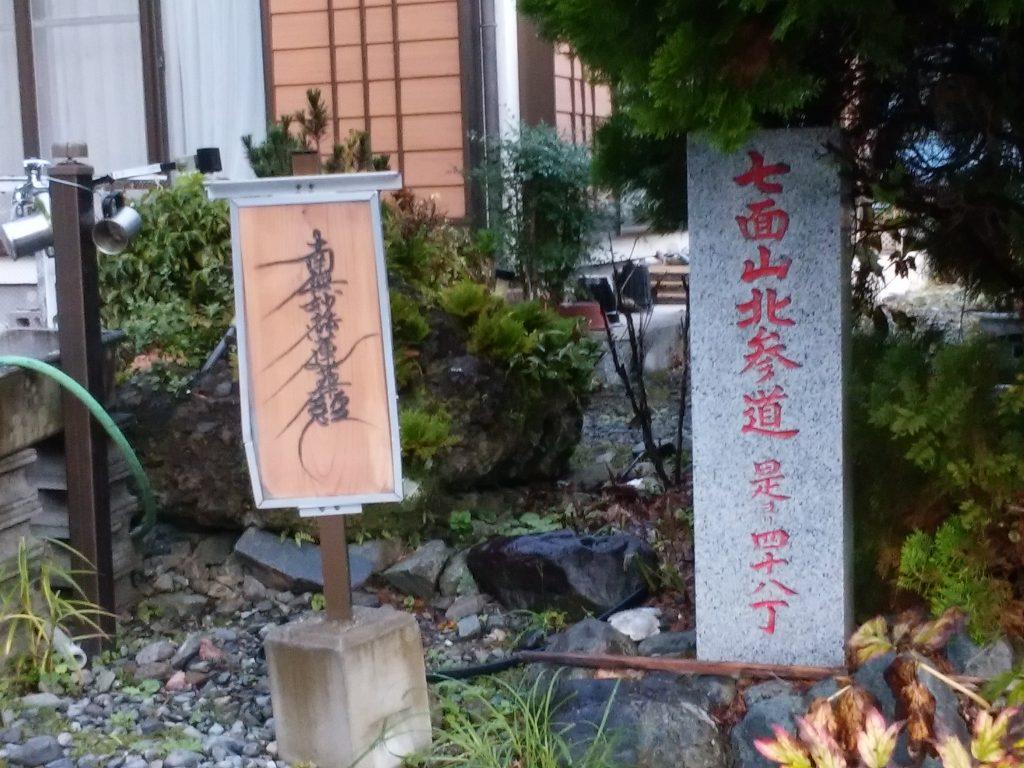 七面山・神通坊の石板