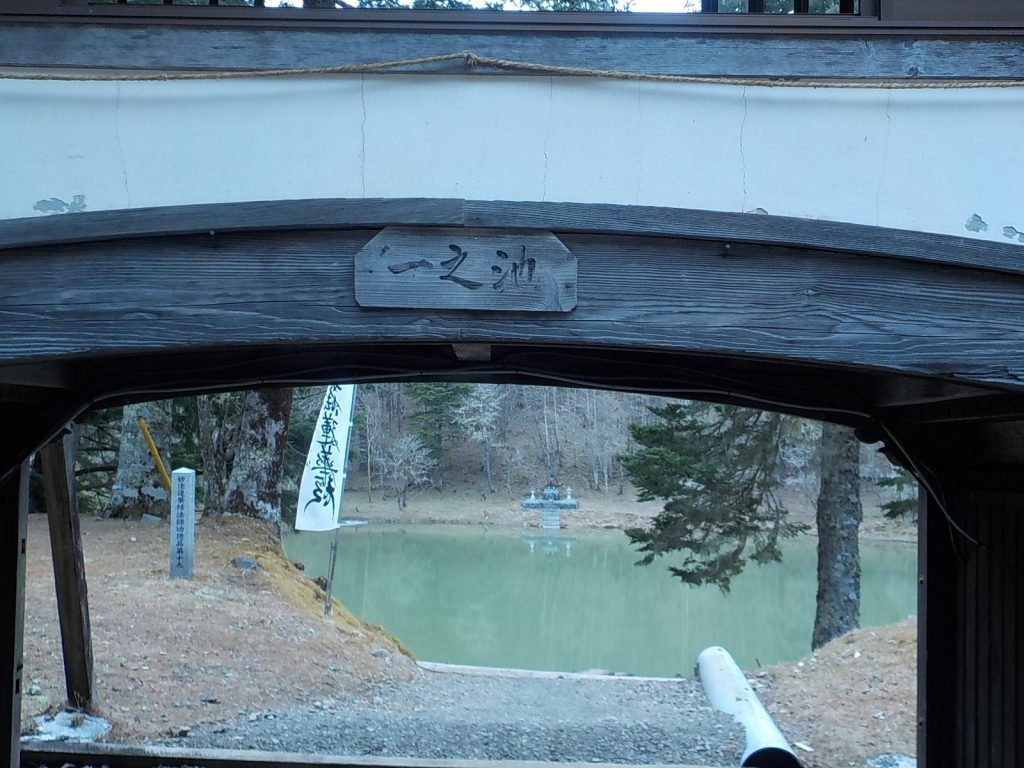 七面山一之池