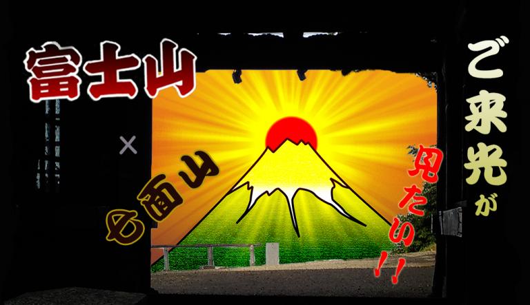 七面山から見た富士山からのご来光