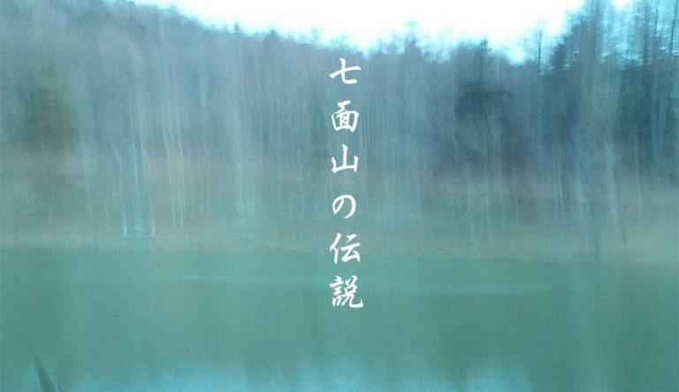 七面山の伝説