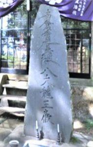 七面山、二の池の八大龍王碑