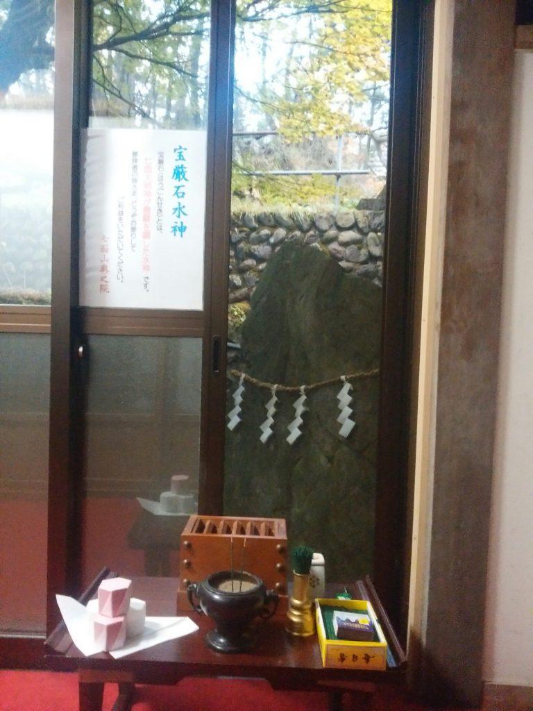 宝厳石水神(ほうごんせきすいじん)
