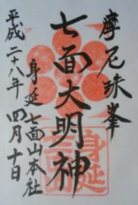 七面山(敬慎院)御朱印