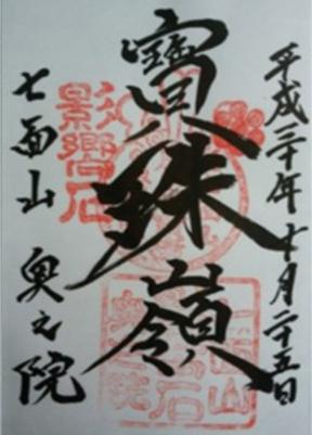 七面山奥之院・御朱印 2018.10.25