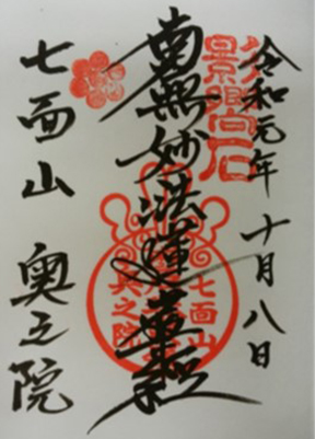 七面山奥之院・御朱印 2019.10.08