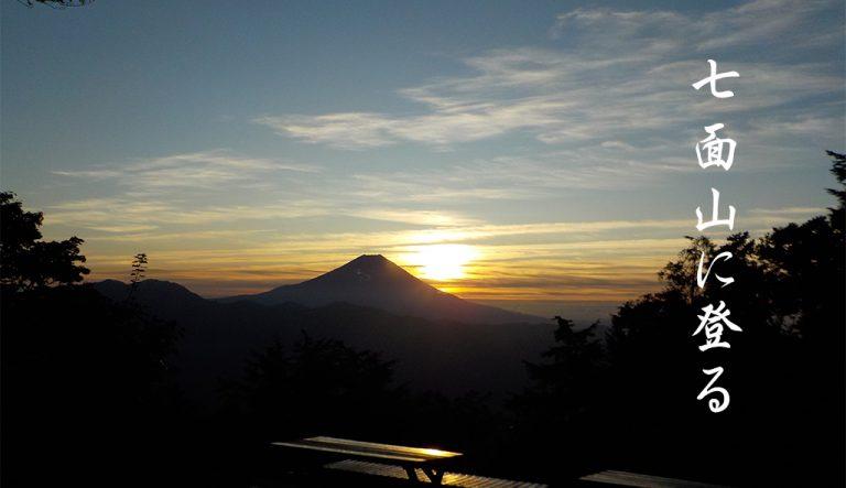 「七面山に登る」