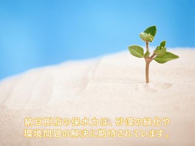 納豆樹脂の力