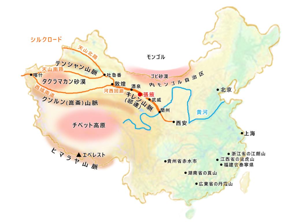 中国の地形・シルクロード・丹霞景勝地