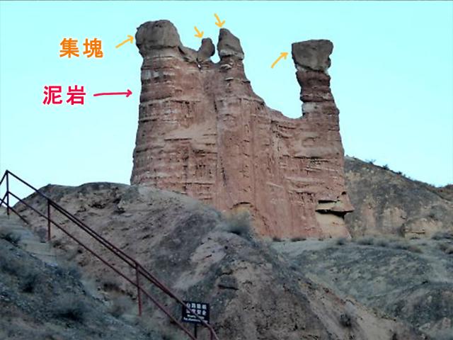 張掖丹霞地貌(氷溝丹霞)の集塊