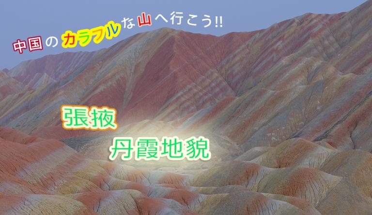 張掖丹霞地貌(中国のカラフルな山)